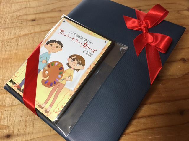 妻への結婚記念日のプレゼントのおススメのラッピング:紺の包装紙に赤のリボン