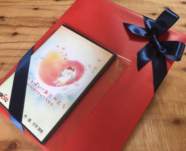 妻、嫁への誕生日プレゼントのおススメのラッピング:赤の包装紙に紺のリボン