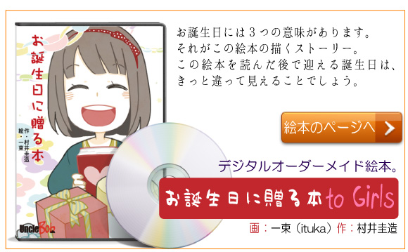 彼女のお誕生日プレゼントにおすすめの絵本「お誕生日に贈る本」