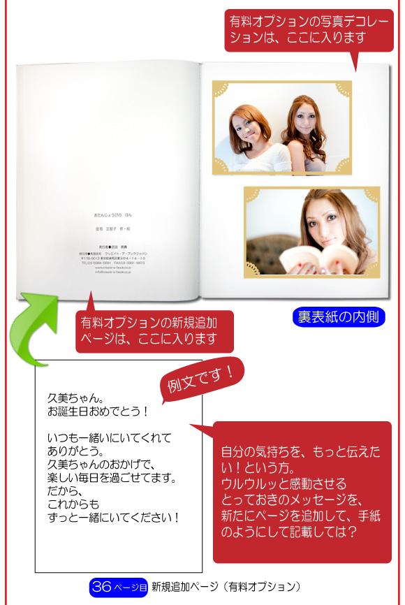 女友達、女性への名前入り絵本「おたんじょうびのほん」の36ページ