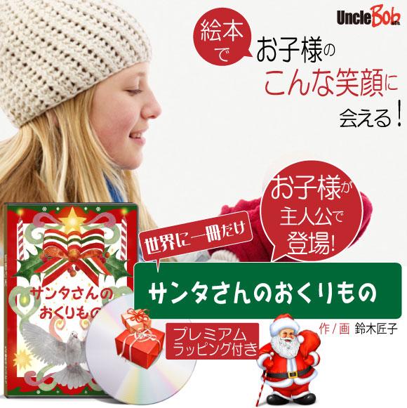 クリスマスプレゼントにオリジナル絵本「サンタさんのおくりもの」を貰ってサプライズしている小学生の女の子