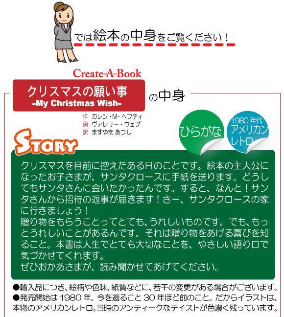 オーダーメイド絵本「クリスマスの願い事」の表紙