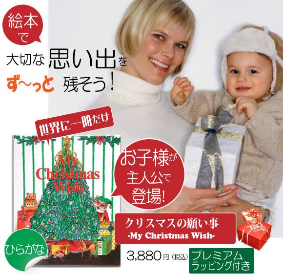 1歳の女の子や男の子へのクリスマスプレゼントのオーダーメイド絵本のイメージ写真
