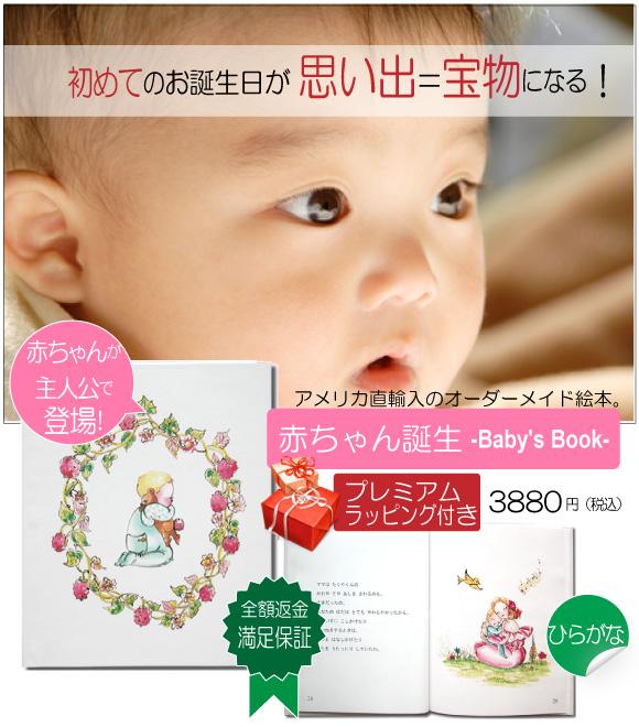 オーダーメイド絵本「赤ちゃん誕生」をもらった1歳の女の子