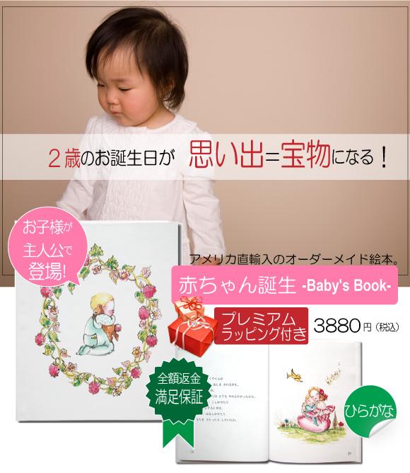 誕生日のプレゼントにオーダーメイド絵本「赤ちゃん誕生」をもらって喜ぶ女の子
