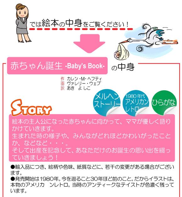 サプライズ初節句、桃の節句のお祝いのプレゼント向けオーダーメイド絵本「赤ちゃん誕生」の表紙