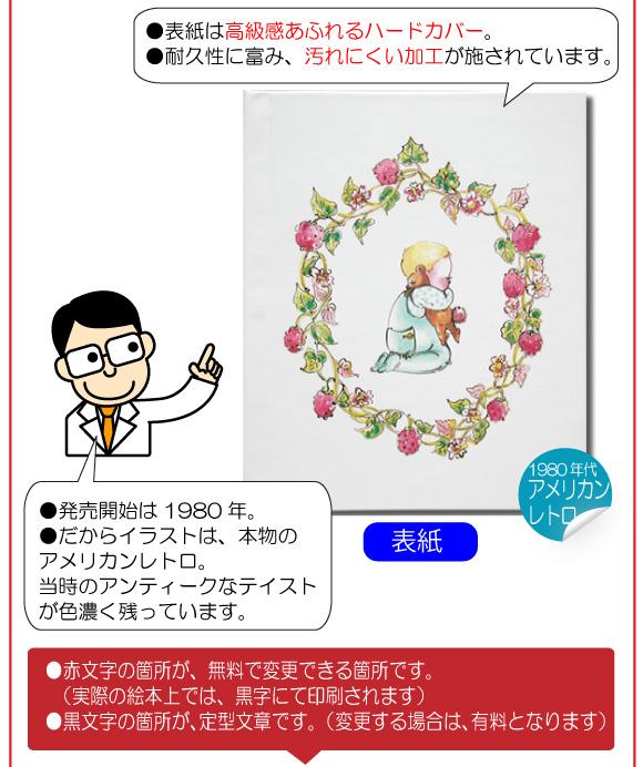 通販でお取り寄せのお祝いの名入れ絵本「赤ちゃん誕生」の中表紙
