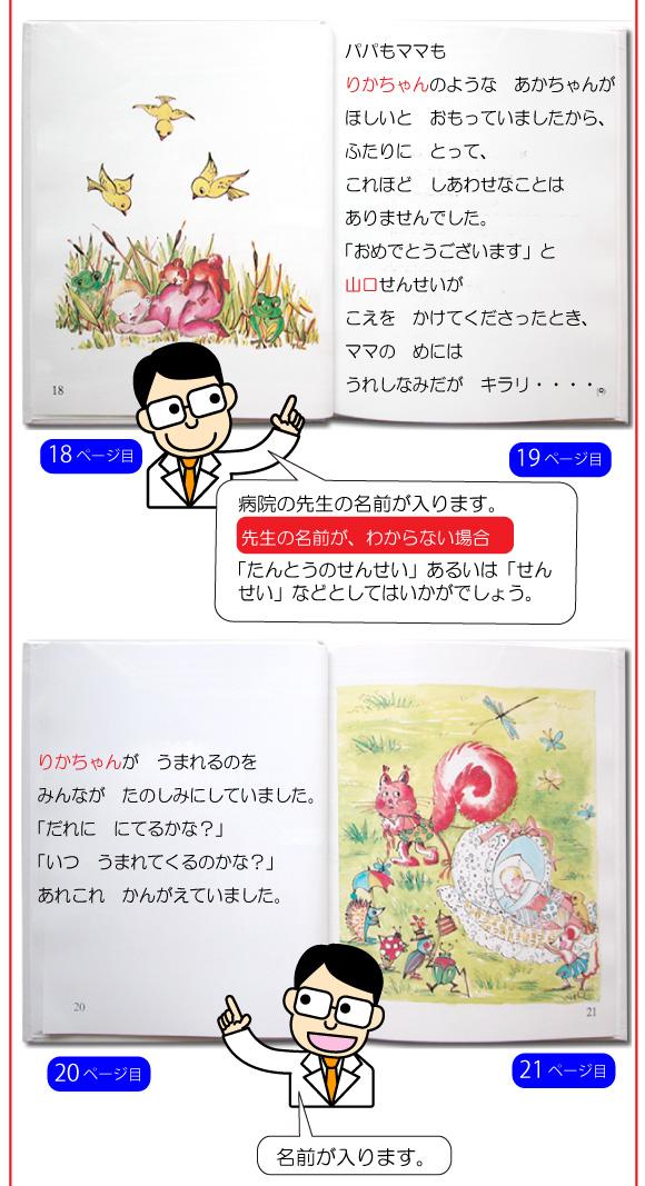 通販でお取り寄せのお祝いの名入れ絵本「赤ちゃん誕生」の22ページ