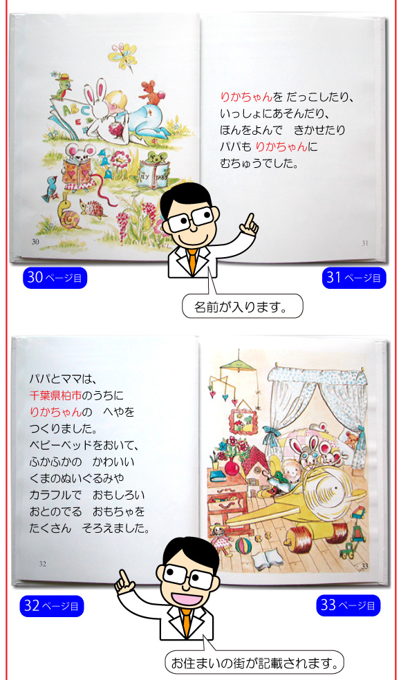 通販でお取り寄せのお祝いの名入れ絵本「赤ちゃん誕生」の36ページ