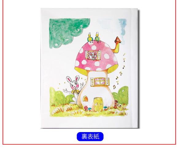 通販でお取り寄せのお祝いの名入れ絵本「赤ちゃん誕生」の裏表紙