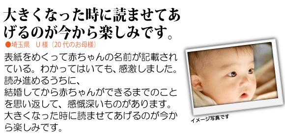 初節句、桃の節句のお祝いのプレゼントのオーダーメイド絵本「赤ちゃん誕生」をご購入されたお客様の声2