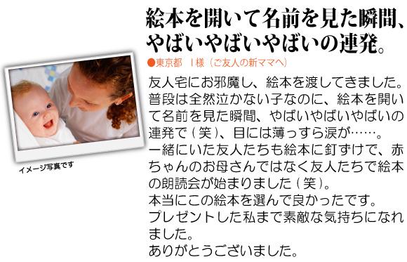 初節句、桃の節句のお祝いのプレゼントのオーダーメイド絵本「赤ちゃん誕生」をご購入されたお客様の声3