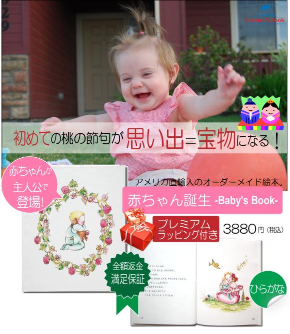 初節句、桃の節句のお祝いのプレゼントのオーダーメイド絵本「赤ちゃん誕生」