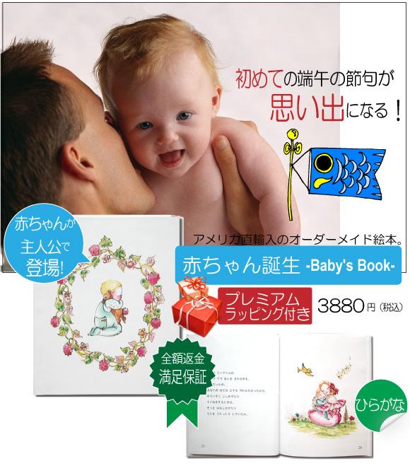 オーダーメイド絵本「赤ちゃん誕生」をプレゼントされた男の赤ちゃん
