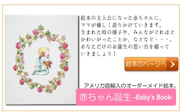 1歳のお誕生日におすすめの絵本「赤ちゃん誕生」