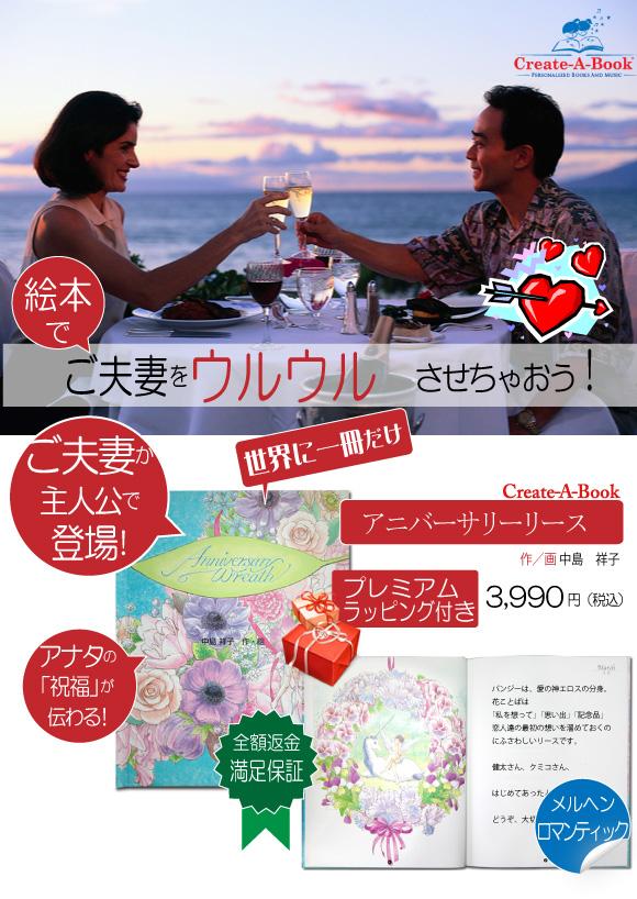 友人への結婚記念日のプレゼントのオーダーメイド絵本のイメージ写真