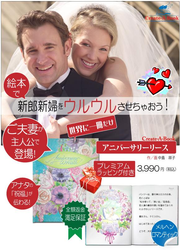 友人への結婚祝いのプレゼントのオーダーメイド絵本のイメージ写真