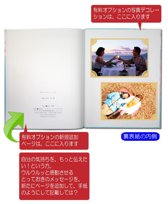 絵本「アニバーサリーリース」の36ページ