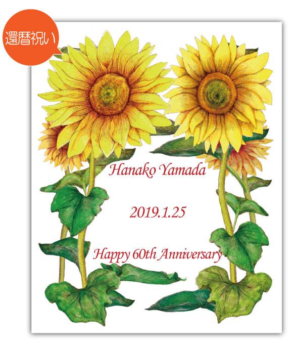 1月の記念日に贈るオリジナル絵画「8月の記念日の花」