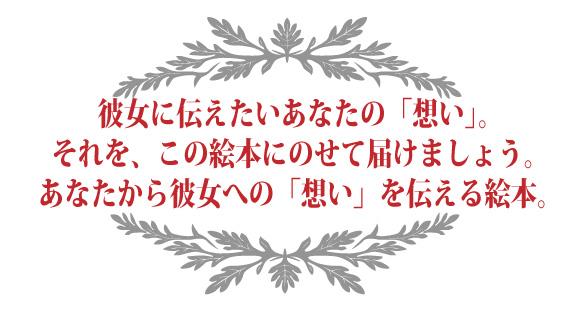 彼女への交際記念日メッセージ絵本