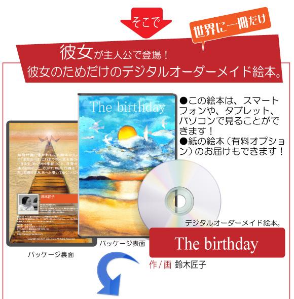 彼女への誕生日プレゼントのオーダーメイド絵本「The birthday」のパッケージ