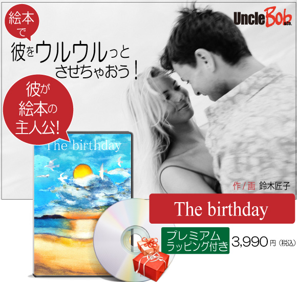誕生日プレゼントの絵本で感動している30代の彼氏
