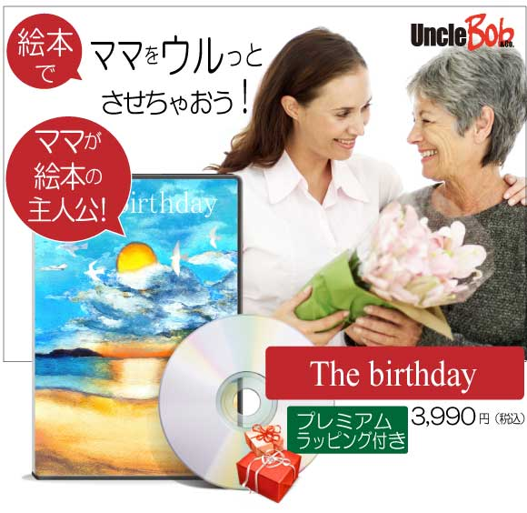 誕生日プレゼントにオーダーメイド絵本「The birthday」を貰ってウルウルしているお母さん