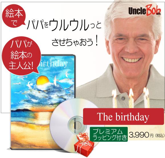 誕生日プレゼントの絵本で感動している50代のお父さん