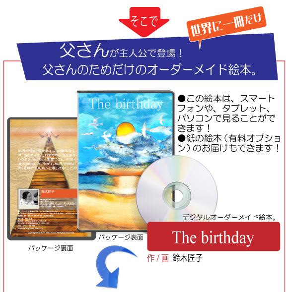 オーダーメイド絵本「The birthday」のパッケージ