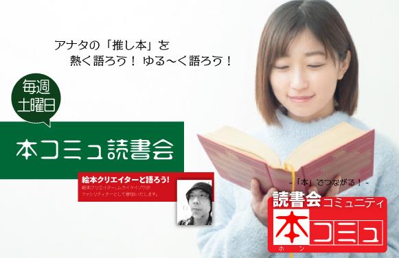 オンライン読書会の告知画像