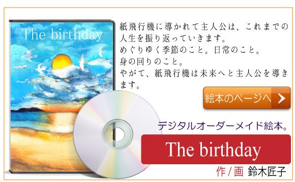 彼女のお誕生日プレゼントにおすすめの絵本「theBirthday」