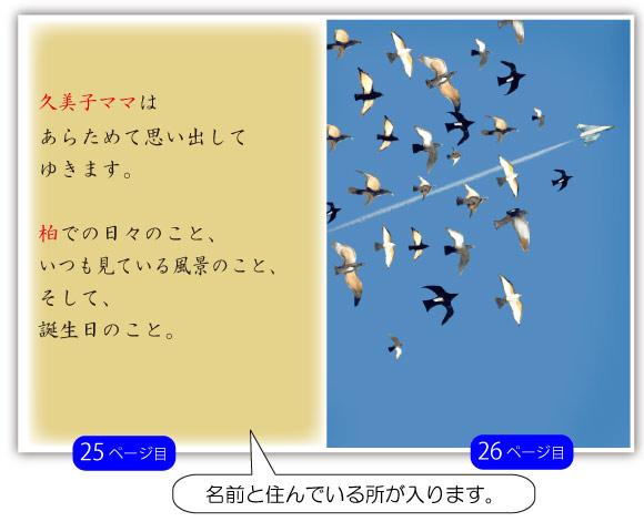 27ページ目の文章例:美しい秋にはどんな思い出がありますか