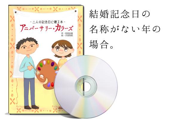 結婚記念日向けの絵本「アニバーサリーカラーズ」表紙