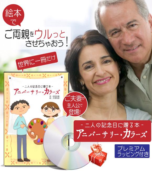 結婚記念日の絵本で感動しているあなたのご両親
