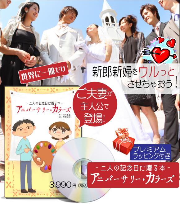 結婚祝いのメッセージ絵本で感動している新郎新婦