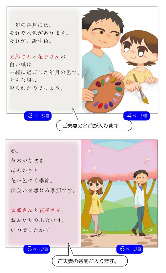 5ページ目の文章例:一年の各月には、それぞれ色があります
