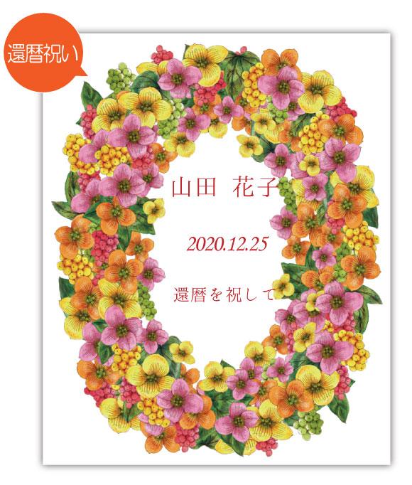 12月の記念日に贈るオリジナル絵画「10月の記念日の花」