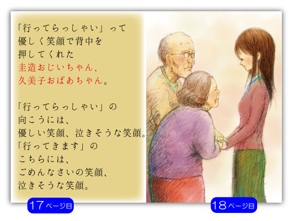 P14のテキスト例:「行ってらっしゃい」の向こうには、優しい笑顔、泣きそうな笑顔。