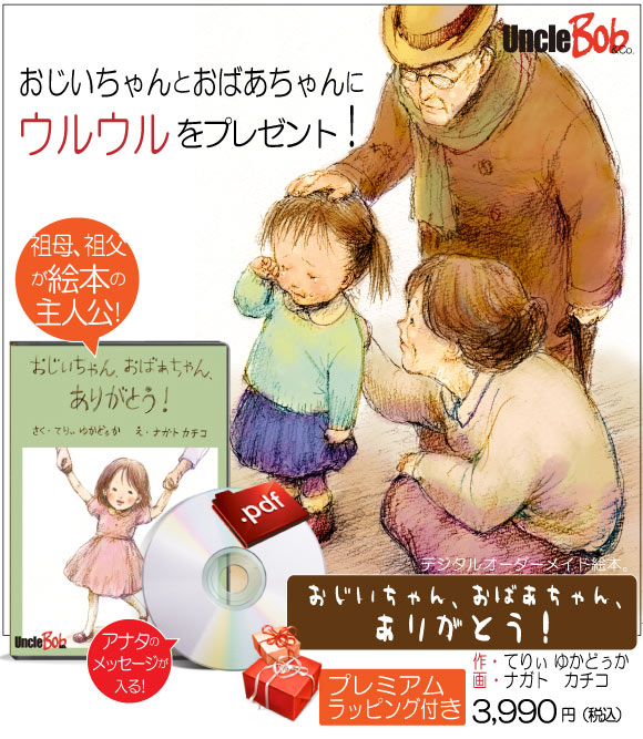 オーダーメイド絵本「おじいちゃん、おばあちゃん、ありがとう!」を読んでサプライズしている祖父