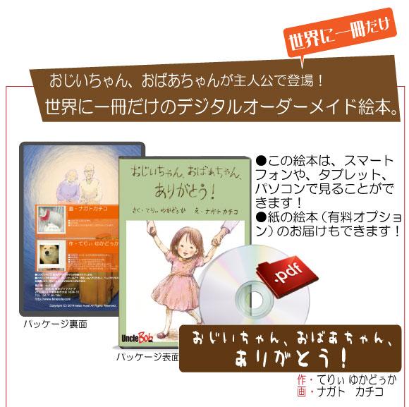 誕生日プレゼントのオーダーメイド絵本「おじいちゃん、おばあちゃん、ありがとう!」のパッケージ