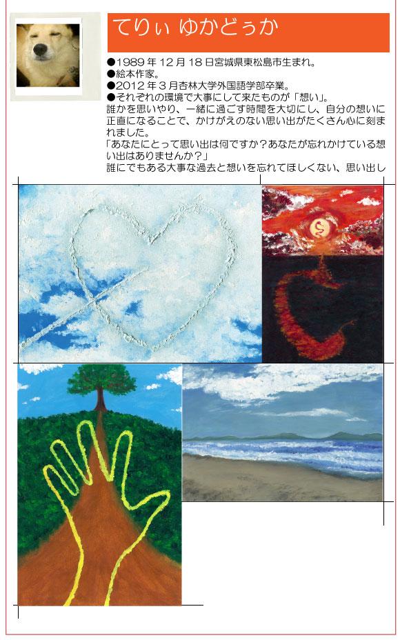 おじいちゃんの誕生日プレゼントのオーダーメイド絵本「おじいちゃん、おばあちゃん、ありがとう!」を製作した作家のプロフィール