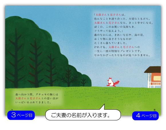 5ページ目の文章例:お祝いの贈り物をさがしに森へむかいました