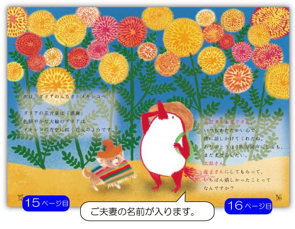 25ページ目の文章例:イチジクの花言葉は「子宝」