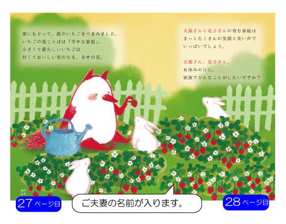 スズランの花言葉は「幸福」