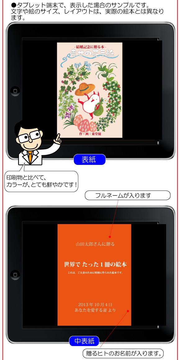 結婚記念日のプレゼント向け絵本「幸せの花言葉」の中表紙