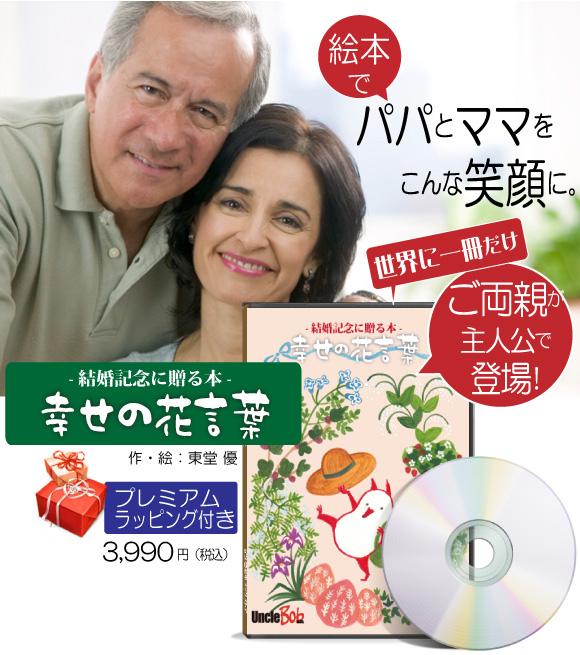 結婚記念日のプレゼントの名入れ絵本で感動しているご両親