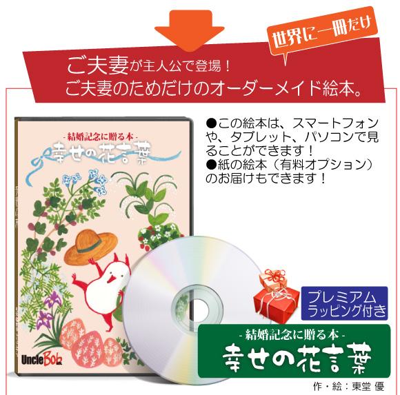 オーダーメイド絵本「幸せの花言葉」のパッケージ