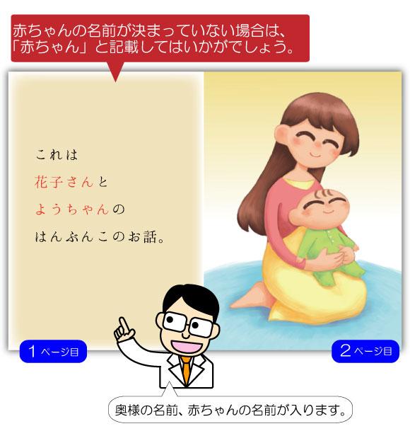 出産祝いのメッセージ絵本「うまれるまでのはんぶんこ」の6ページ