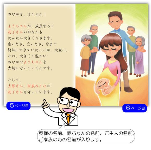 出産祝いのメッセージ絵本「うまれるまでのはんぶんこ」の10ページ