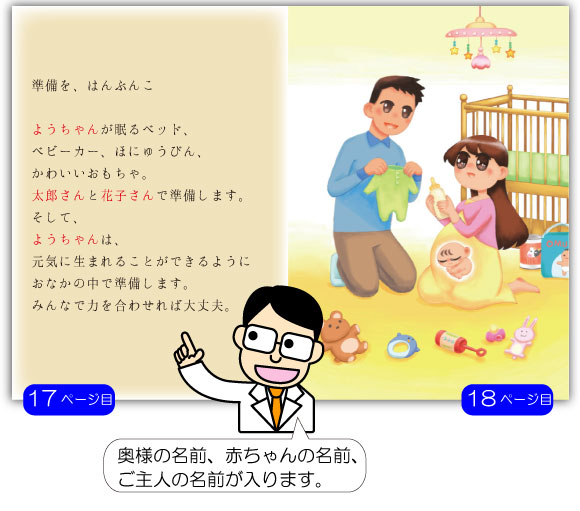 出産 内祝いのオリジナル絵本「うまれるまでのはんぶんこ」の26ページ